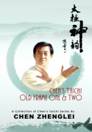 Chen`s Taichi Vol 2 - Old Frame One & Two
